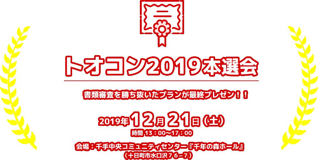 トオコン2019本選会