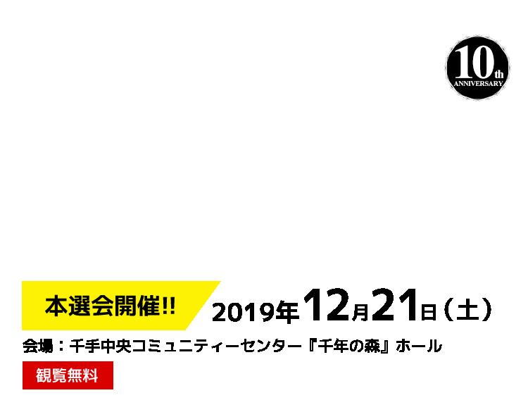 『選ばれて住み継がれるまち』十日町市で新たな事業へチャレンジ! 新潟県十日町市ビジネスコンテスト トオコン2019